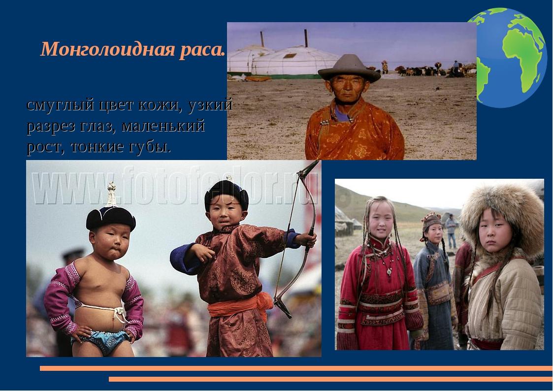 Монголоидная раса. смуглый цвет кожи, узкий разрез глаз, маленький рост, тонк...