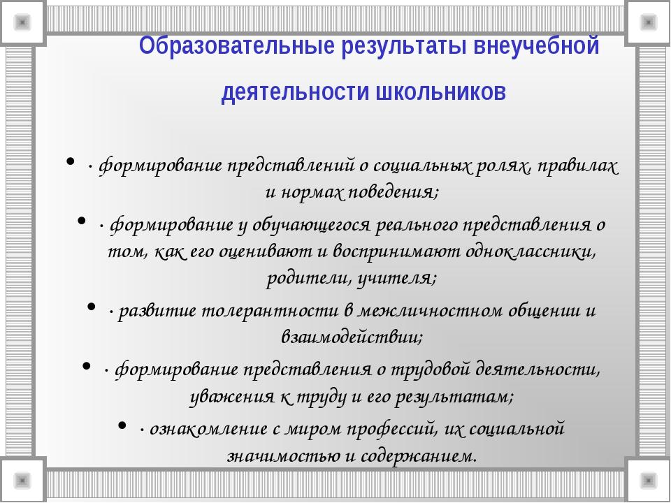 Образовательные результаты внеучебной деятельности школьников · формирование...