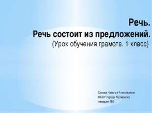 Сизова Наталья Анатольевна МБОУ города Мурманска гимназия №3 Речь. Речь состо