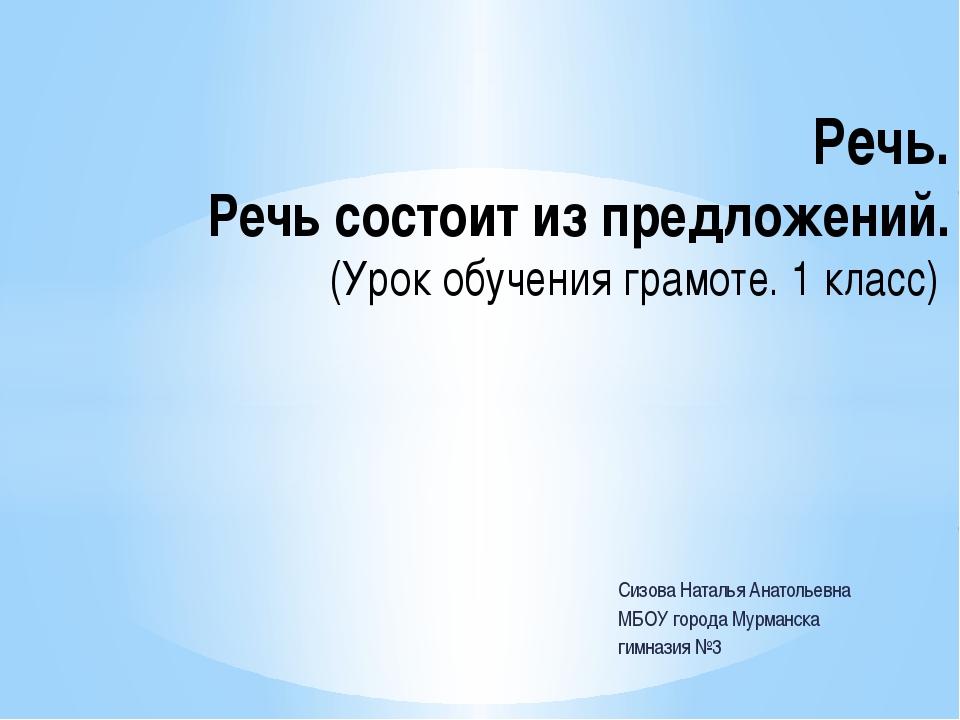Сизова Наталья Анатольевна МБОУ города Мурманска гимназия №3 Речь. Речь состо...