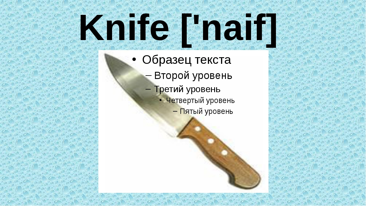 Knife ['naif]