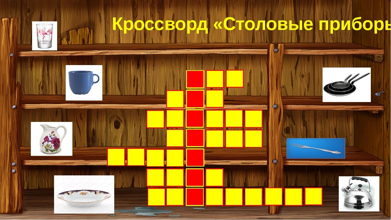 Кроссворд «Столовые приборы» Переход на слайд 3 - по управляющей кнопке.