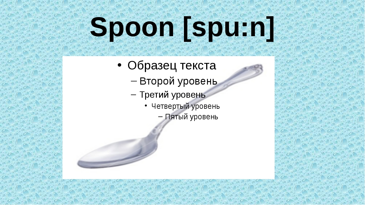 Spoon [spu:n]