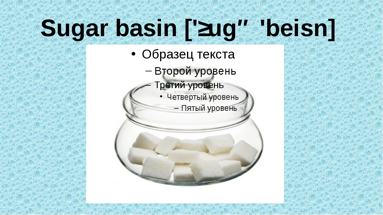 Sugar basin ['ʃugə 'beisn]