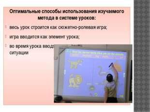 Оптимальные способы использования изучаемого метода в системе уроков: весь у