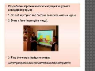 Разработки игротехнических ситуаций на уроках английского языка 1.Do not sa