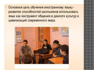 Основная цель обучения иностранному языку - развитие способностей школьников