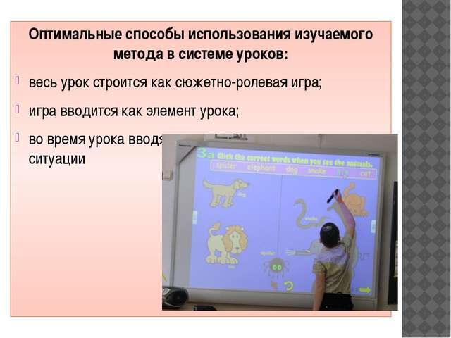 Оптимальные способы использования изучаемого метода в системе уроков: весь у...