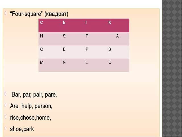 """Four-square"" (квадрат) Bar, par, pair, pare, Are, help, person, rise,chose,..."