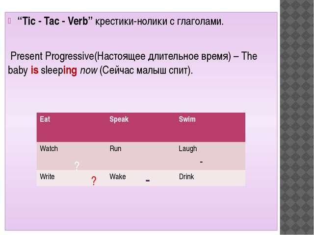 """Tic-Tac-Verb""крестики-нолики с глаголами. Present Progressive(Настояще..."