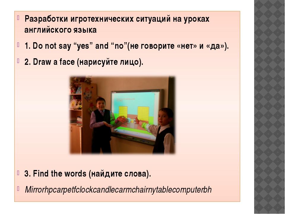 Разработки игротехнических ситуаций на уроках английского языка 1.Do not sa...