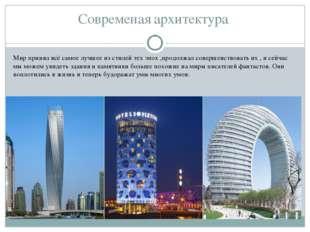 Современая архитектура Мир принял всё самое лучшее из стилей тех эпох ,продол