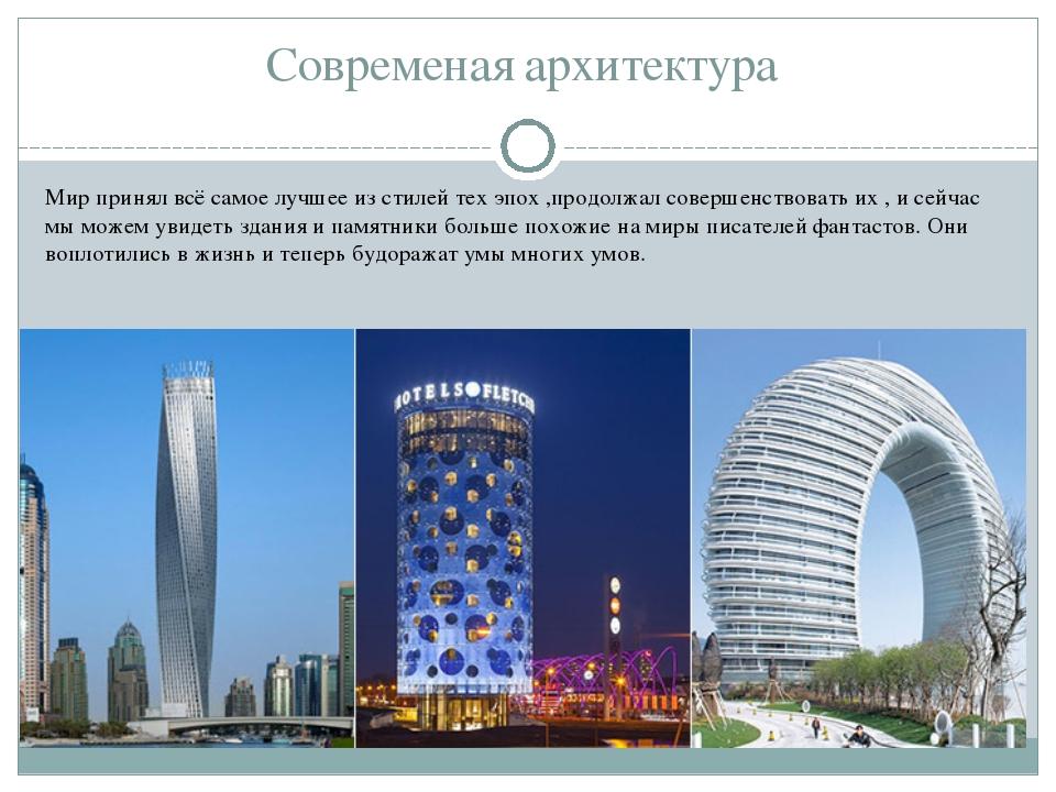 Современая архитектура Мир принял всё самое лучшее из стилей тех эпох ,продол...