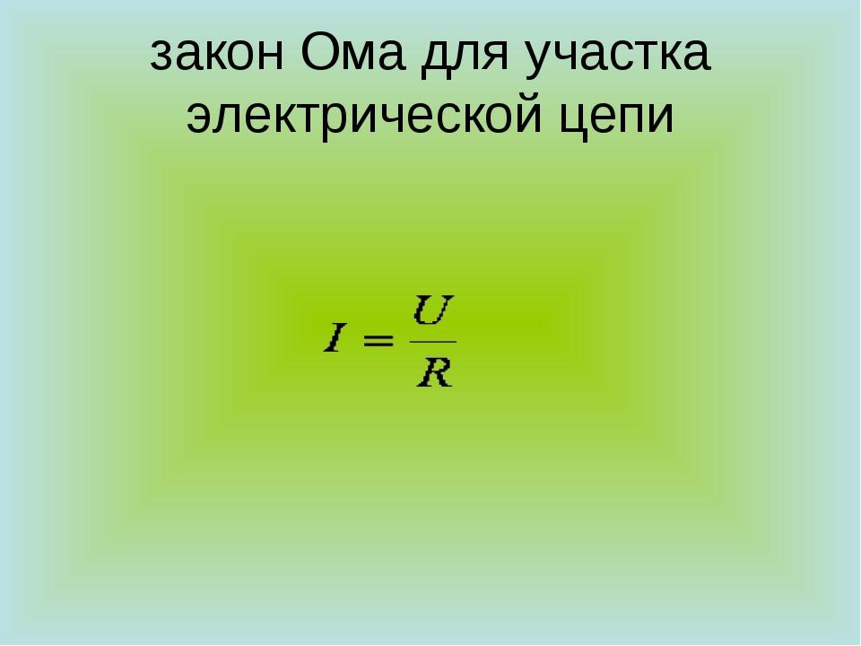 закон Ома для участка электрической цепи