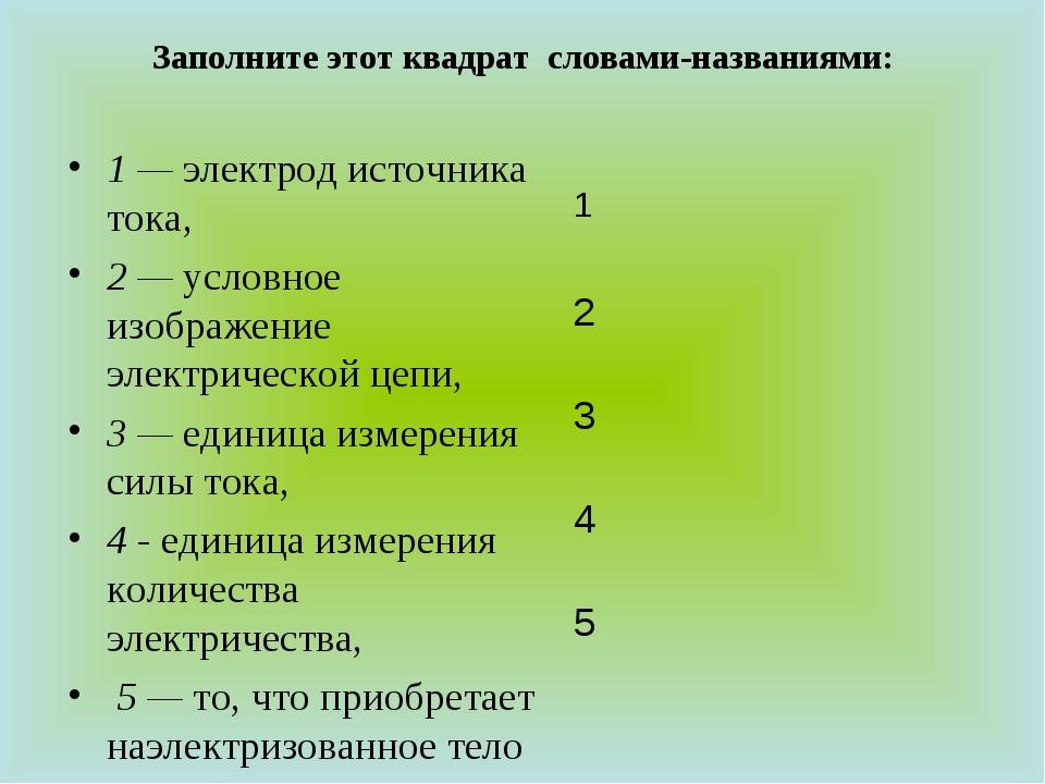 Заполните этот квадрат словами-названиями:  1 — электрод источника тока, 2...