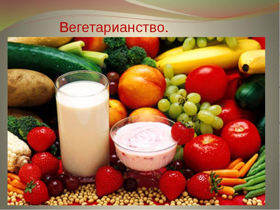 Вегетарианство.