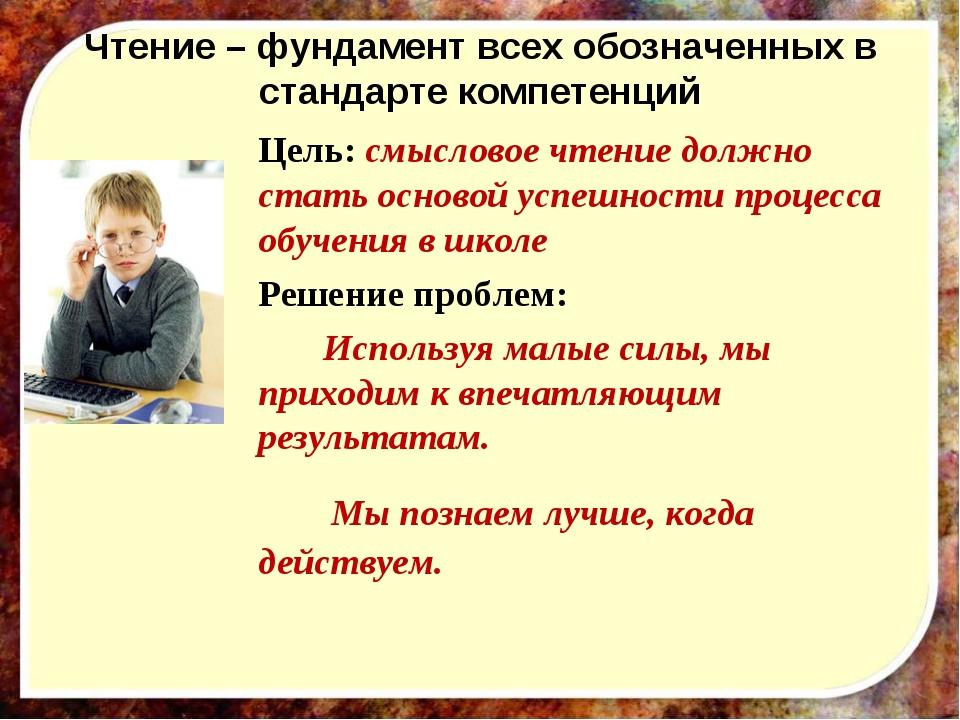 Чтение – фундамент всех обозначенных в стандарте компетенций Цель: смысловое...