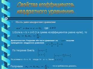 Пусть дано квадратное уравнение где 1.Если a + b + c=0 (т.е сумма коэффициен