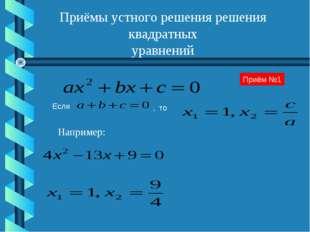 Приёмы устного решения решения квадратных уравнений , то Например: Если Приём
