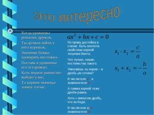 По праву достойна в стихах быть воспета свойствах корней теорема Виета. Что л