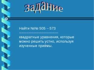 Найти №№ 505 – 573 -------------------------------- квадратные уравнения, кот