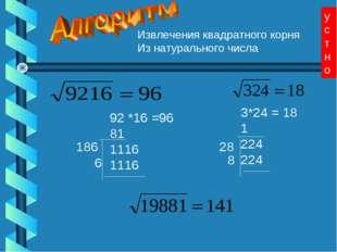 Извлечения квадратного корня Из натурального числа 92 *16 =96 81 1116 1116 3*