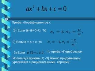 Приём «Коэффициентов»: 1) Если а+в+с=0, то 2) Если в = а + с, то 3) Если Испо