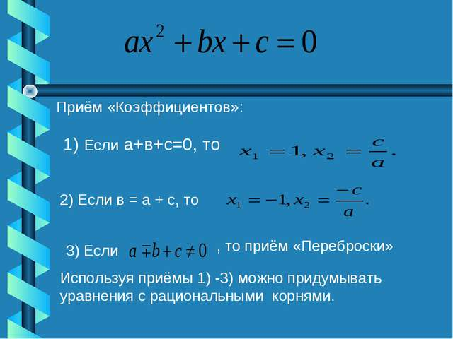 Приём «Коэффициентов»: 1) Если а+в+с=0, то 2) Если в = а + с, то 3) Если Испо...