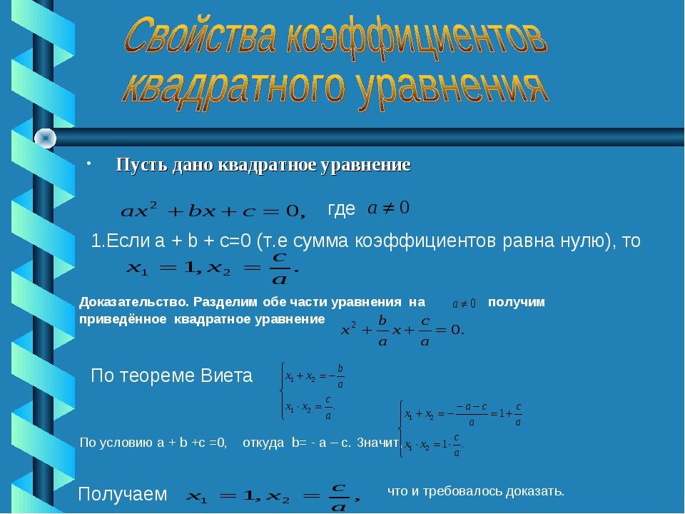 Пусть дано квадратное уравнение где 1.Если a + b + c=0 (т.е сумма коэффициен...