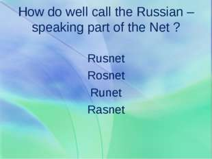 How do well call the Russian – speaking part of the Net ? Rusnet Rosnet Runet