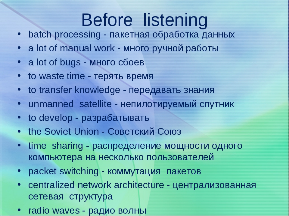 Before listening batch processing - пакетная обработка данных a lot of manual...