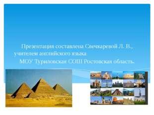 Презентация составлена Свечкаревой Л. В., учителем английского языка МОУ Тури