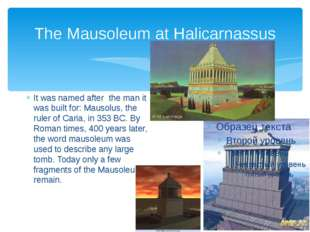 The Mausoleum at Halicarnassus It was named after the man it was built for: M