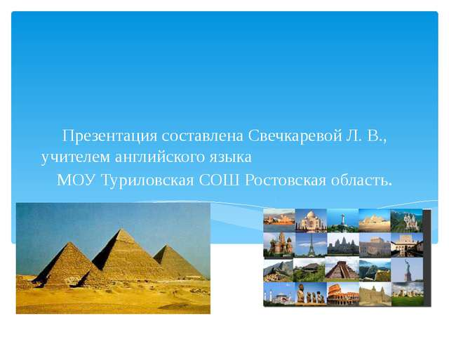 Презентация составлена Свечкаревой Л. В., учителем английского языка МОУ Тури...