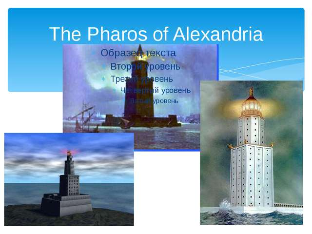 The Pharos of Alexandria