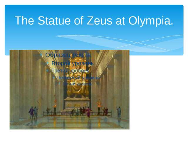 The Statue of Zeus at Olympia.