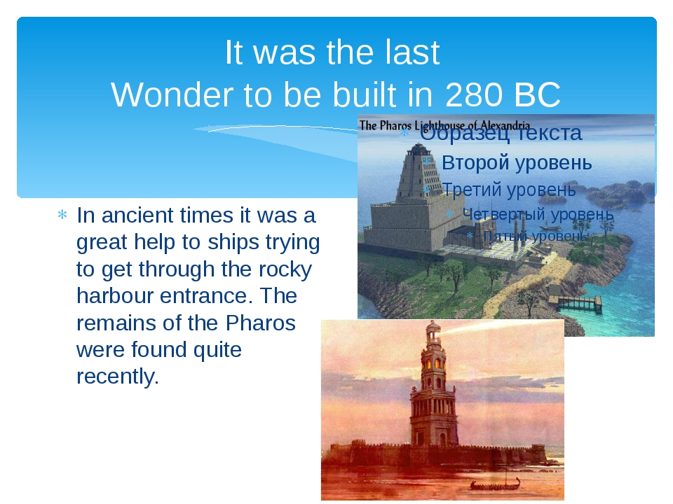 It was the last Wonder to be built in 280 BC In ancient times it was a great...