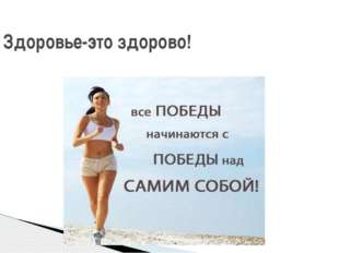 Здоровье-это здорово!