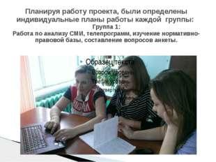Планируя работу проекта, были определены индивидуальные планы работы каждой г