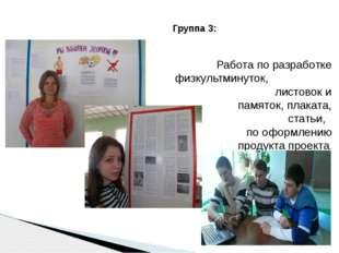 Группа 3: Работа по разработке физкультминуток, листовок и памяток, плаката,