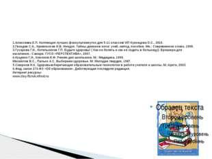 1.Алексеева Е.П. Коллекция лучших физкультминуток для 5-11 классов/ ИП Кузне