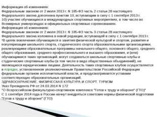 Информация об изменениях: Федеральным закономот 2 июля 2013 г. N185-ФЗ част