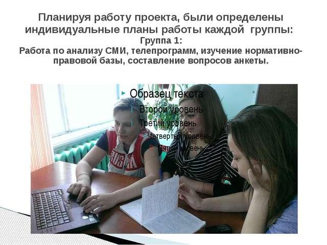 Планируя работу проекта, были определены индивидуальные планы работы каждой г...