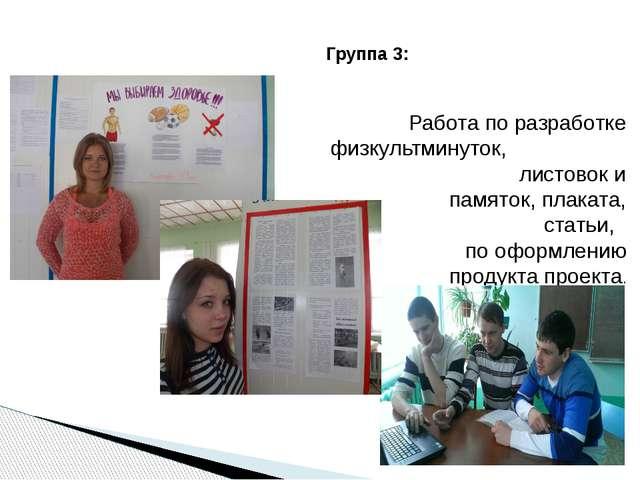 Группа 3: Работа по разработке физкультминуток, листовок и памяток, плаката,...