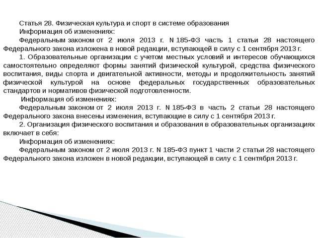 Статья 28.Физическая культура и спорт в системе образования Информация об и...