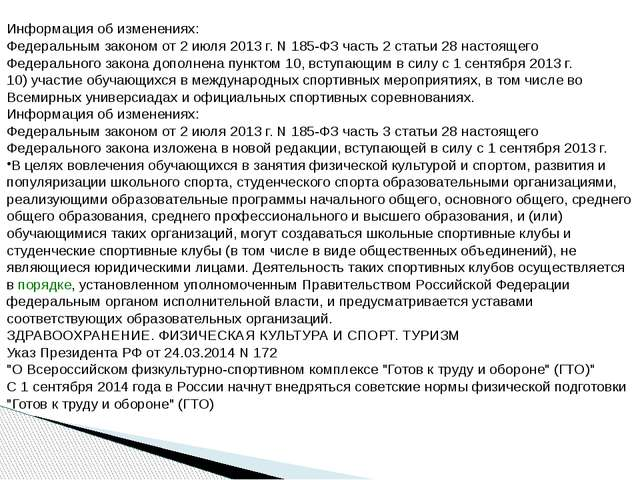 Информация об изменениях: Федеральным закономот 2 июля 2013 г. N185-ФЗ част...