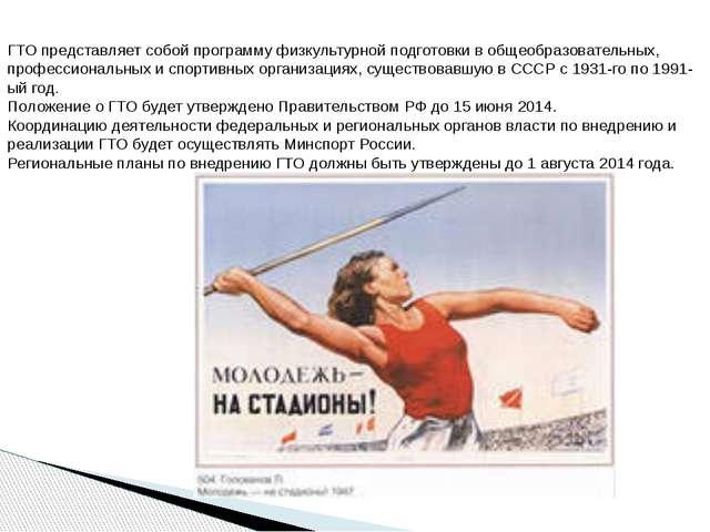 ГТО представляет собой программу физкультурной подготовки в общеобразовательн...