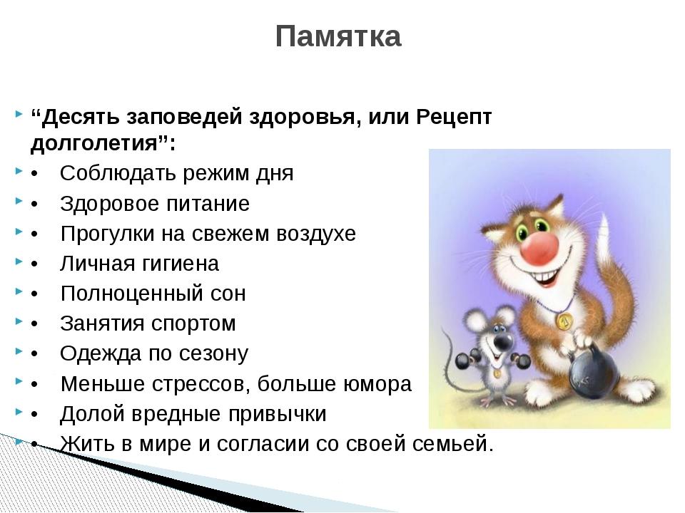 """Памятка """"Десять заповедей здоровья, или Рецепт долголетия"""": •Соблюдать режим..."""
