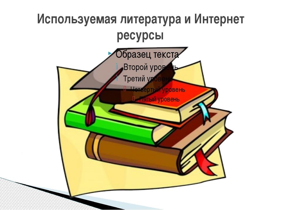 Используемая литература и Интернет ресурсы