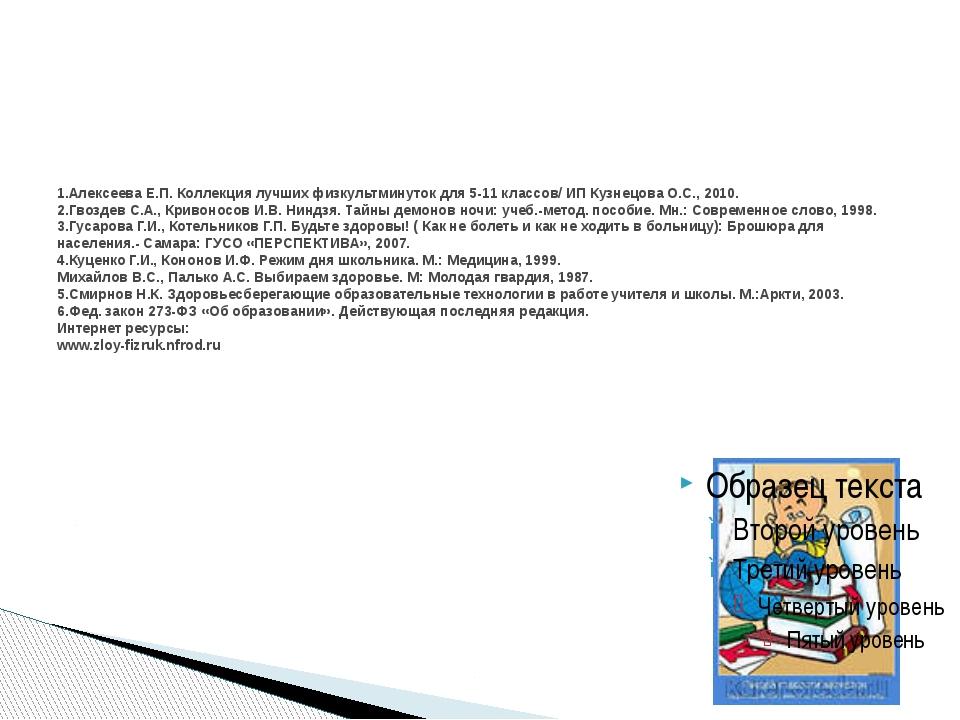 1.Алексеева Е.П. Коллекция лучших физкультминуток для 5-11 классов/ ИП Кузне...